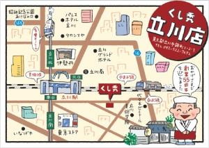 くし秀MAP 創業55周年