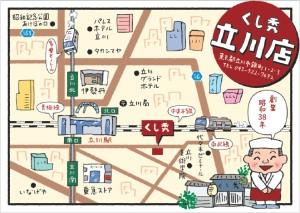 くし秀MAP 創業昭和36年